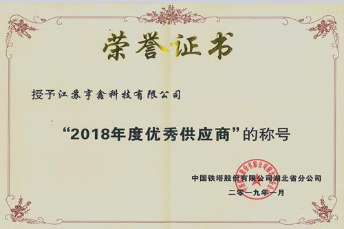 """wedvictor伟德下载科技荣获湖北铁塔""""2018年度优秀供应商""""荣誉称号(图1)"""